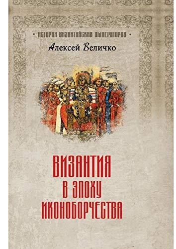 Византия вэпоху иконоборчества (Russian Edition)