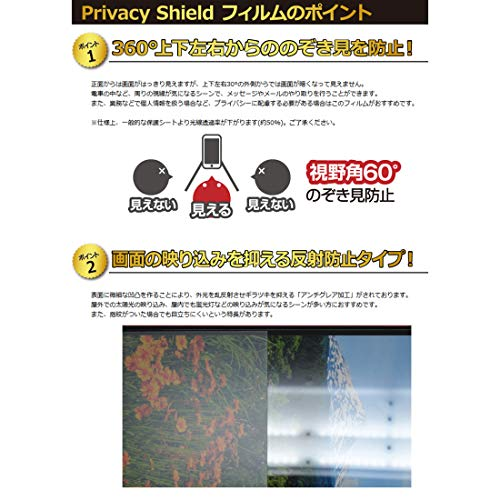 PDA工房 Xperia XZ3 Privacy Shield 保護 フィルム 覗き見防止 反射低減 日本製