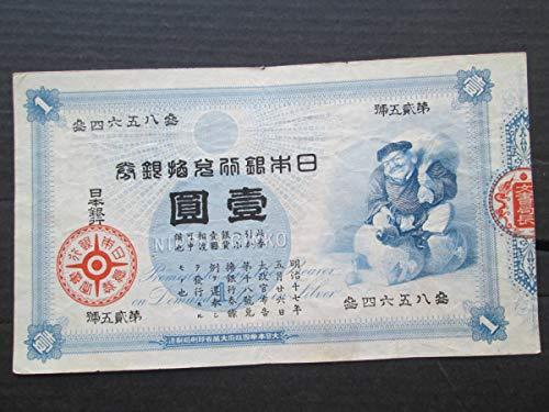 必見日本古札紙幣 旧兌換銀行券1 大黒1程度良し 品 御買得 価格交渉可 その他も紙幣関係大量出品中 ① 古商品