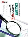 Investment adviser afraid you found the truth(Chinese Edition)