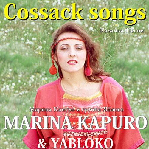 Марина Капуро и группа Яблоко
