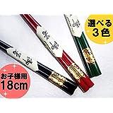 輪島漆塗箸 はんこ蒔絵箸ねこ お子様用小さいサイズ1膳バラ (黒)