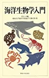 海洋生物学入門