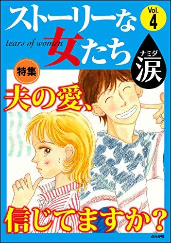 ストーリーな女たち 涙 Vol.4 夫の愛、信じてますか?