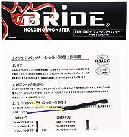 BRIDE (ブリッド) シート用オプションパーツ【 サイドエアバッグキャンセラー 】(2.2Ω) A52NPO