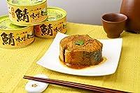 福井缶詰 鯖(さば)味付缶 JA若狭五徳みそ使用タイプ 180g 24個セット 鯖缶