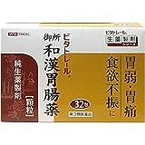 【第3類医薬品】ビタトレール御所和漢胃腸薬[顆粒] 32包