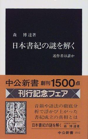 日本書紀の謎を解く―述作者は誰か (中公新書)