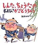 しんた、ちょうたのすっとび!かごどうちゅう (新しい日本の幼年童話)