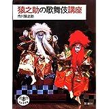 猿之助の歌舞伎講座 (とんぼの本)