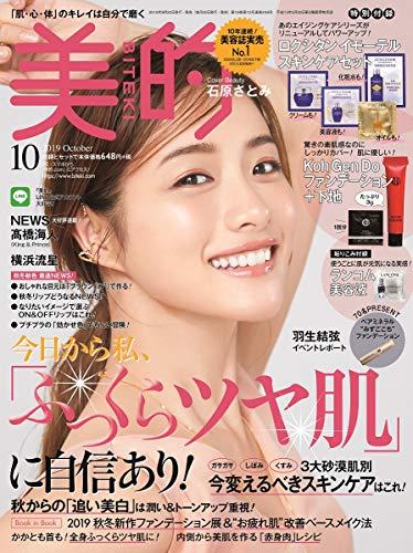 美的(BITEKI) 2019年 10月号 [雑誌]