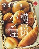 マチボン 横浜のパン屋