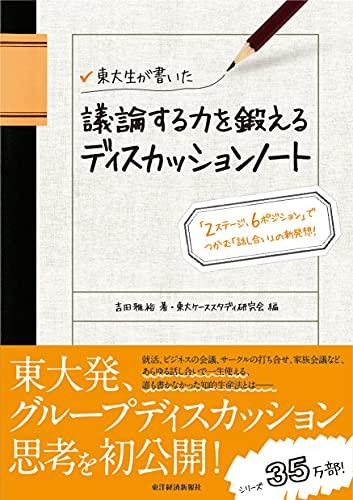 東大生が書いた 議論する力を鍛えるディスカッションノート: 「2ステージ、6ポジション」でつかむ「話し合...
