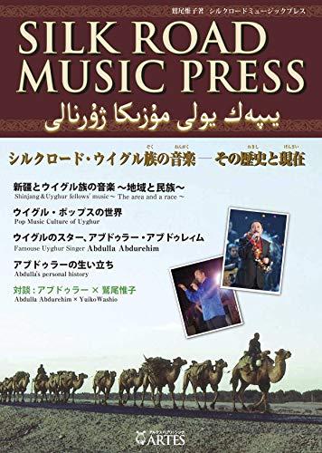 シルクロード・ウイグル族の音楽──その歴史と現在