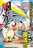 風光る 本物のモノマネ編 (講談社プラチナコミックス)