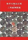 椿井大塚山古墳と三角縁神獣鏡 (京都大学文学部博物館図録)