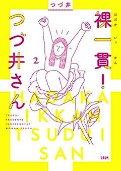 裸一貫! つづ井さんの最新刊