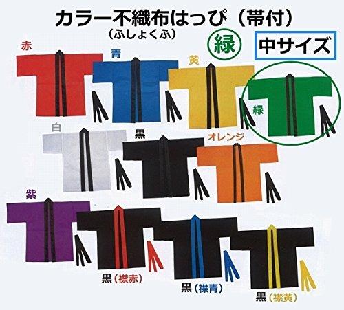 カラー不織布(ふしょくふ)ハッピ 〔帯付〕 [S]中サイズ(小学校高学年から中学生向)※色をお選びください (緑)
