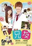 兄友[DVD]