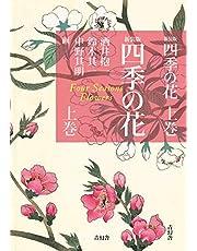新装版 四季の花(上巻)