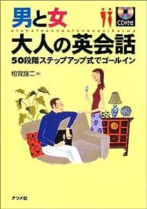 男と女 大人の英会話―50段階ステップアップ式でゴールイン