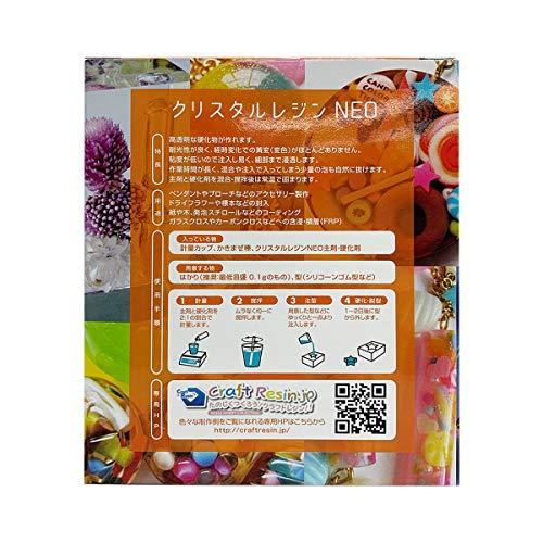 NISSINRESIN(日新レジン)『クリスタルレジンNEO300gセット』