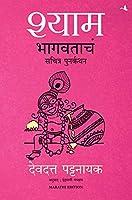 Shyam: An Illustrated Retelling of Bhagwata (Marathi) (Marathi Edition)