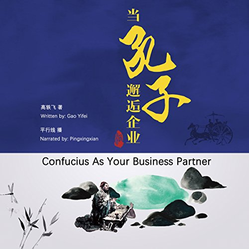 当孔子邂逅企业 - 當孔子邂逅企業 [Confucius As Your Business Partner] cover art