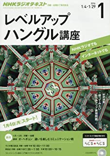 NHKラジオ レベルアップハングル講座 2016年 01 月号 [雑誌]