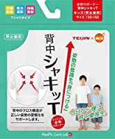 【2個セット】背中シャキッT 子供用 M(130-150cm、胸囲61-78cm) 1枚 (Uネック)