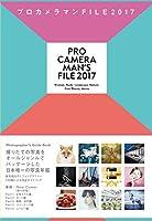 プロカメラマンFILE 2017