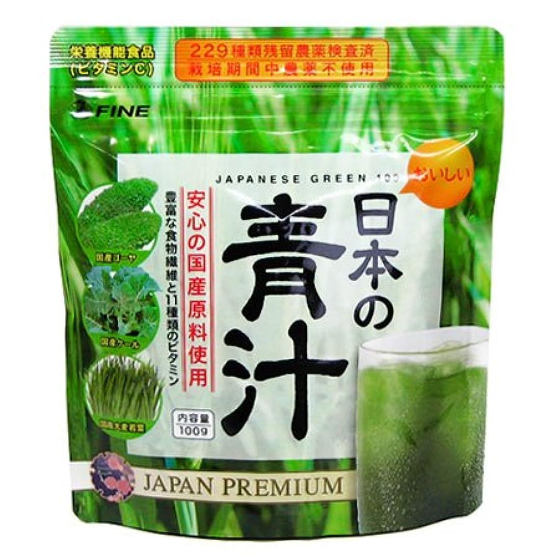 ペインギリック当社からに変化する日本の青汁 100g(約1ヶ月分)