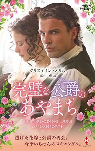完璧な公爵のあやまち (ハーレクイン・ヒストリカル・スペシャル)の詳細を見る