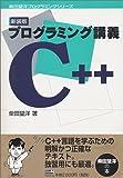 プログラミング講義C++ (柴田望洋プログラミングシリーズ)