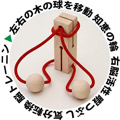 ▶︎リングリング(頭脳開発器)脳トレ 木のおもちゃ 木の知恵の輪 パズル 木育