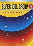 初級〜中級 ピアノソロ スーパーアイドルグループ 2 アルバム「SMAP AID」より ベスト (ピアノソロ初級~中級)