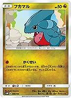 ポケモンカードゲーム SM8b 099/150 フカマル 竜 ハイクラスパック GXウルトラシャイニー