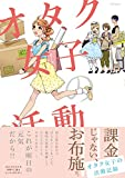 オタク女子の活動記録 (Be comics)