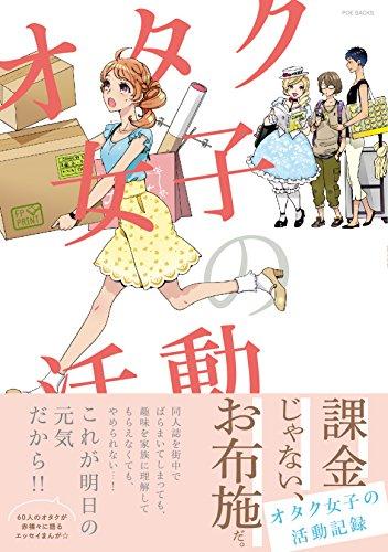 オタク女子の活動記録 (Be comics)の詳細を見る
