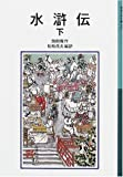 水滸伝 下 新版 (岩波少年文庫 543)