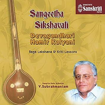 Sangeetha Sikshavali - Devagandhari Hamir Kalyani