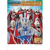 オール ザッツ ウルトラマン 2011年 カレンダー