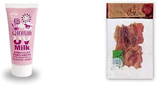 [2点セット] 炭黒泉 Q10馬油 UVサンミルク[ブルガリアローズ](40g)・薫製達人 豚バラベーコン燻製(60g)[飛騨山椒付き]