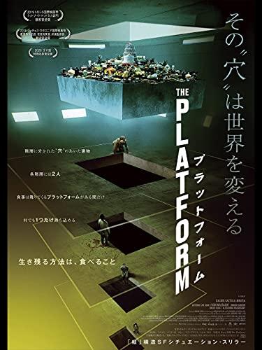 プラットフォーム(字幕版)