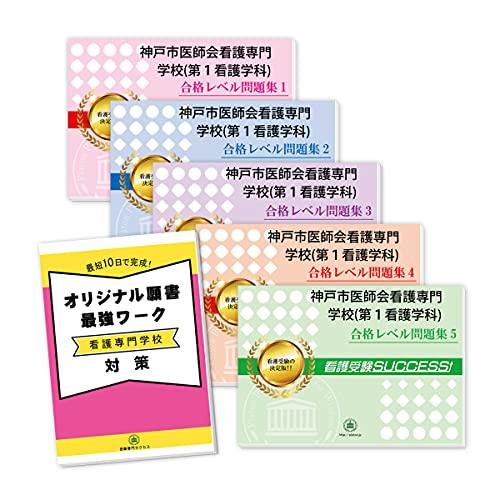 神戸市医師会看護専門学校(第1看護学科)受験合格セット問題集(5冊)+願書最強ワーク