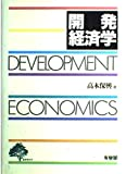 開発経済学