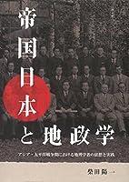 帝国日本と地政学―アジア・太平洋戦争期における地理学者の思想と実践