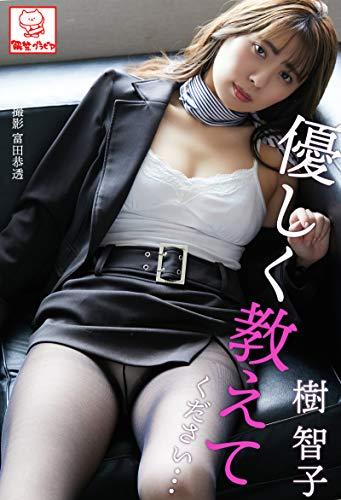優しく教えてください・・・ 樹智子※直筆サインコメント付き 解禁グラビア写真集