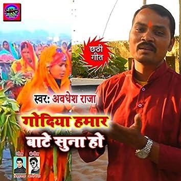 Godiya Hamar Bate Suna Ho (Bhojpuri song)