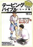 テーピングバイブル―コーチ編 (SPORTS BIBLE SERIES)